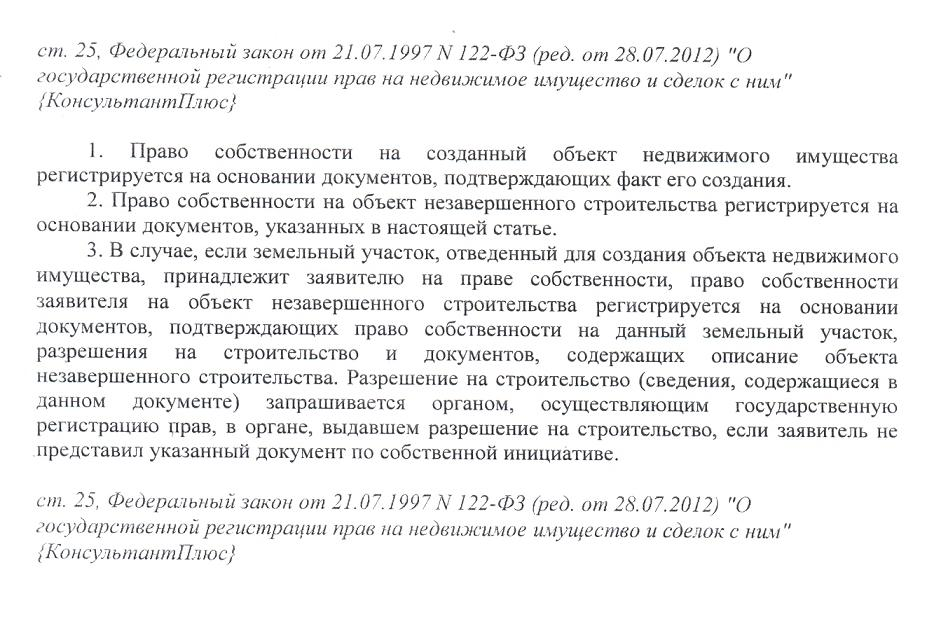 Перечень документов для регистрации права рф незавершенного строительства